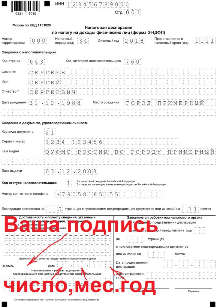 obrazec-zapolneniya-deklaracii-3-ndfl