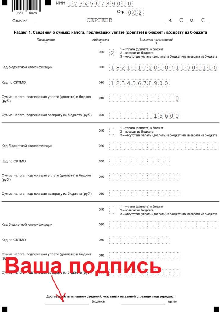 obrazec-zapolneniya-deklaracii-3-ndflnalog-ru